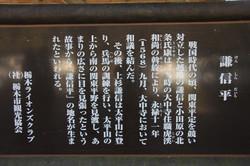 Tochigi20121_32